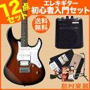 【送料無料】YAMAHA PACIFICA112V OVS(オールドバイオリンサンバースト) ミニアンプセット エレキギター 初心者 セット 【ヤマハ】【オンラインストア限定】