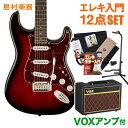 【送料当店負担】Squier by Fender Standard Stratocaster Rosewood ATB(アンティークバースト) VOXアンプセット エレキギター 初心者 セット ストラトキャスターSquier by Fender Standard Stratocaster Rosewood Fingerboard ATB(アンティークバースト) VOXアンプセット エレキギター 初心者 セット ストラトキャスター 【スクワイヤー by フェンダー】【オンラインストア限定】