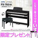 【在庫あり】 ♪♪ママキャンペーン♪♪ CASIO PX-760BK 同色高低自在イス セット 電子ピアノ 88鍵盤 【カシオ PX760】 【オンラインストア...