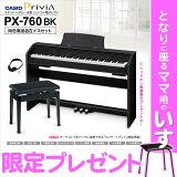 【在庫あり】 ♪♪ママキャンペーン♪♪ CASIO PX-760BK 同色高低自在イス セット 電子ピアノ 88鍵盤 【カシオ PX760】 【オンラインストア限定】