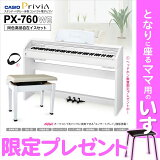 【在庫あり】 ♪♪ママキャンペーン♪♪ CASIO PX-760WE 同色高低自在イス セット 電子ピアノ 88鍵盤 【カシオ PX760】 【オンラインストア限定】