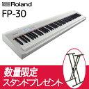【オンライン限定企画・X型スタンドプレゼント・台数限定】ROLAND FP-30 WH ホワイト 電子ピアノ【ローランド FP30】