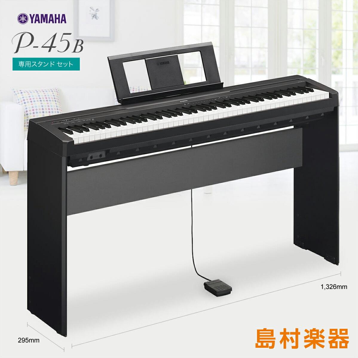 【在庫あり】 YAMAHA P-45B & 専用スタンドセット 電子ピアノ 88鍵盤 【ヤマハ P45】 【オンラインストア限定】