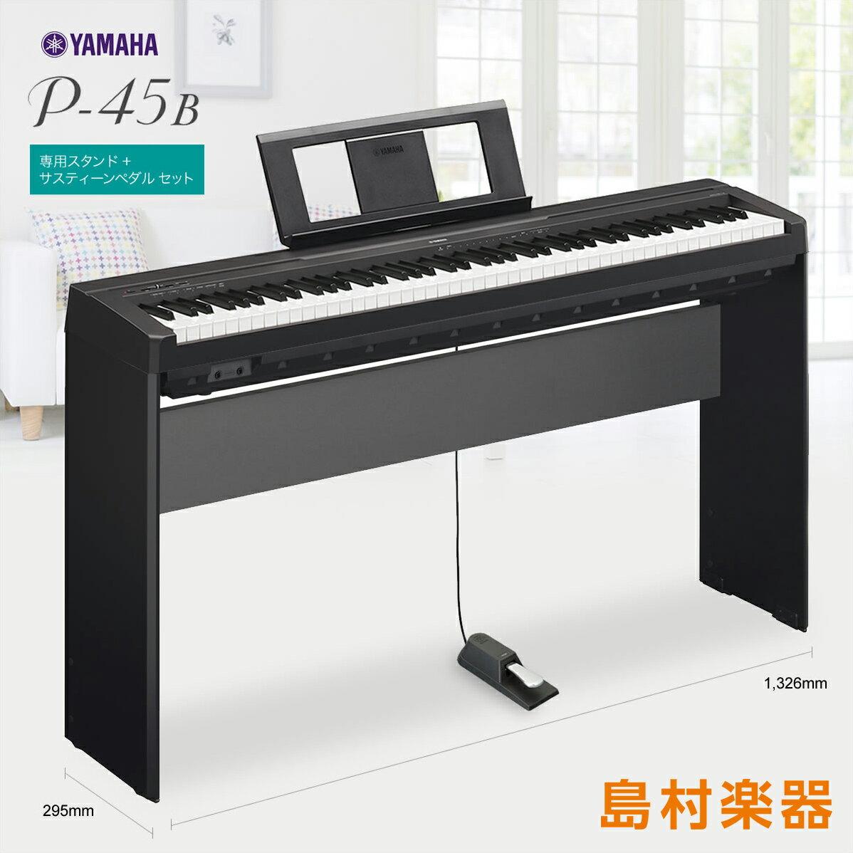 YAMAHA P-45B & 専用スタンド &サスティーンペダルセット 電子ピアノ 88鍵盤 【ヤマハ P45】 【オンラインストア限定】