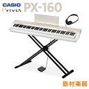 CASIO PX-160GD & X型スタンド・ヘッドホン セット 電子ピアノ 88鍵盤 【カシオ PX160】【オンラインストア限定】