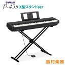 【在庫あり】 YAMAHA P-45B & X型スタンドセット 電子ピアノ 88鍵盤 【ヤマハ P45】 【オンラインストア限定】