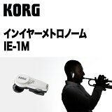 KORG IE-1M In-EarMetronome インイヤー メトロノーム 【コルグ IE1M】