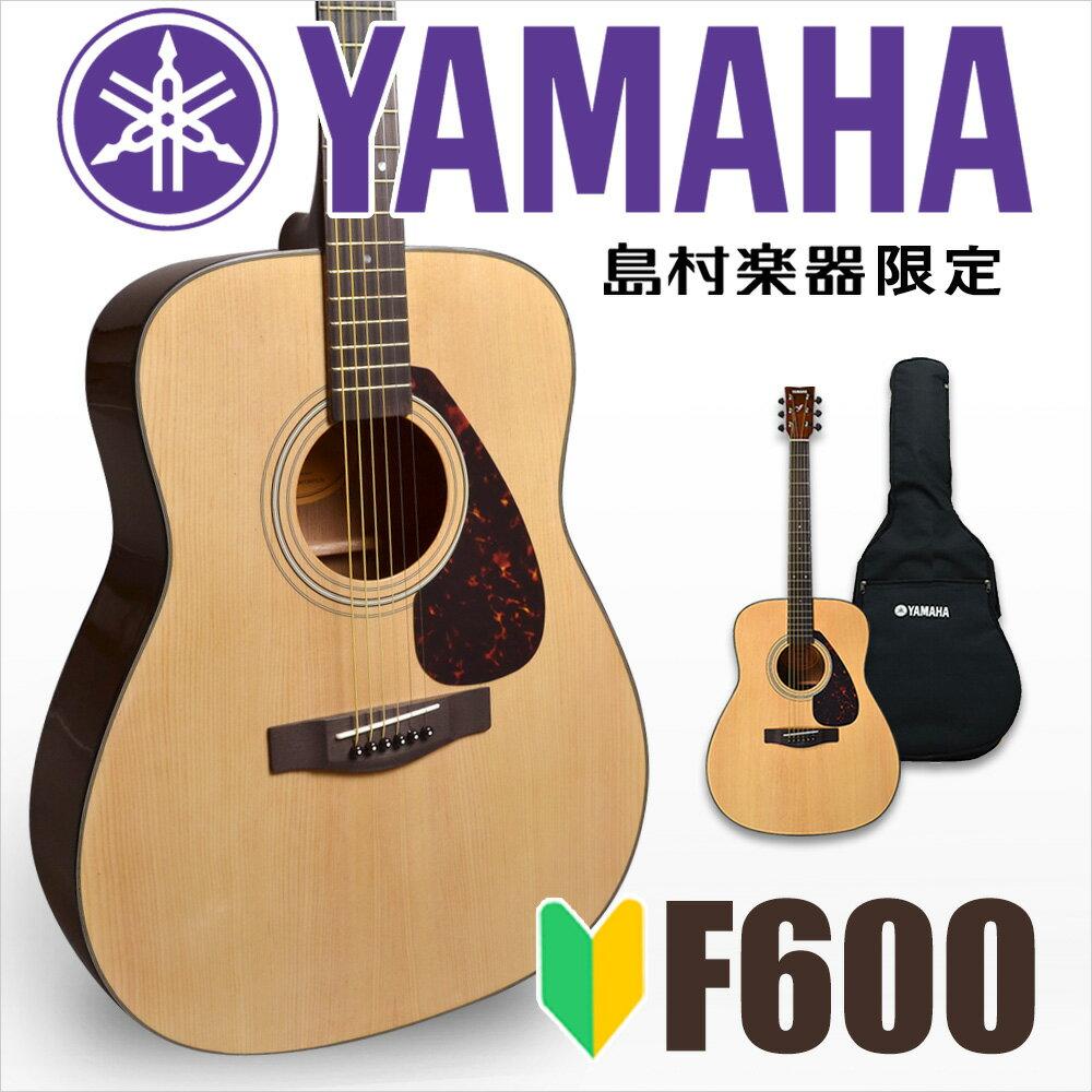 YAMAHAF600アコースティックギター初心者入門モデルヤマハ島村楽器限定販売