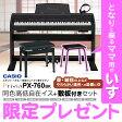 【在庫あり】 ♪♪ママキャンペーン♪♪ CASIO PX-760BK(敷板付) 同色高低自在イス セット 電子ピアノ 88鍵盤 【カシオ PX760】 【オンラインストア限定】