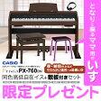【在庫あり】♪♪ママキャンペーン♪♪ CASIO PX-760BN(敷板付) 同色高低自在イス セット 電子ピアノ 88鍵盤 【カシオ PX760】 【オンラインストア限定】