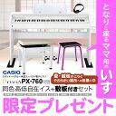 【在庫あり】♪♪ママキャンペーン♪♪ CASIO PX-760WE(敷板付) 同色高低自在イスセット 電子ピアノ 88鍵盤 【カシオ PX760】 【オンラインストア限定】