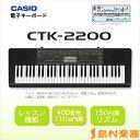 【12月29日頃入荷予定】CASIO CTK-2200 キーボード 【61鍵】 【カシオ CTK2200】