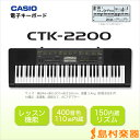CASIO CTK-2200 キーボード 【61鍵】 【カシオ CTK2200】