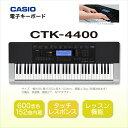 CASIO CTK-4400 キーボード 【61鍵】 【カシ...