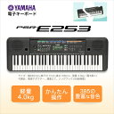 YAMAHA PSR-E253 キーボード ポータトーン 【61鍵】 【ヤマハ PSRE253 PORTATONE】