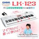 【ヘッドホンプレゼント中!】 CASIO LK-123 光ナビゲーションキーボード 【61鍵】 【カシオ LK123 光る キーボード】
