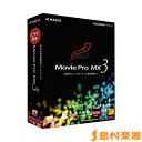 AH-Software Movie Pro MX3 通常版 高性能映像編集ソフトウェア 【AHソフトウェア】【国内正規品】
