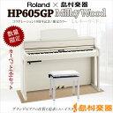 ROLAND HP605GP-MW ミルキーウッド(数量限定カラー) カーペット(小)セット 電子ピアノ 88鍵盤 【ローランド HP605GP】【全国配送設置...