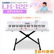 CASIO LK-122 スタンドセット キーボード 光ナビゲーション 【61鍵盤】 【カシオ LK122 光る キーボード】【オンラインストア限定】