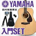 YAMAHA F600 アコースティックギター 初心者 セッ...