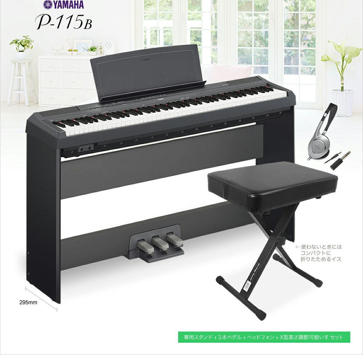 【在庫あり】YAMAHA P-115B & 専用スタンド・高さ調整イス セット(3本ペダル・ヘッドフォン付) 電子ピアノ 88鍵盤 【ヤマハ P115】 【オンラインストア限定】