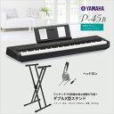 YAMAHA P-45B & X型スタンド・ヘッドホンセット 電子ピアノ 88鍵盤 【ヤマハ P45】 【オンライン限定】 【別売り延長保証対応プラン:..