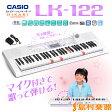 【エントリーでポイント5倍 10/27 10:00-10/30 9:59】 CASIO LK-122 キーボード 光ナビゲーション 【61鍵盤】 【カシオ LK122 光る キーボード】