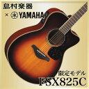 YAMAHA FSX825C BS(ブラウンサンバースト) アコースティックギター 【エレアコ】 【ヤマハ】【島村楽器限定】