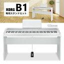 KORG B1 WH(ホワイト) 専用スタンドセット 電子ピアノ 88鍵盤 【コルグ B1WH+STB1WH】【オンラインストア限定】