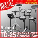 【送料無料】Roland TD-25 SKB スペシャル ドラムセット 【ローランド TD25】【箱つぶれ特価】【オンラインストア限定】