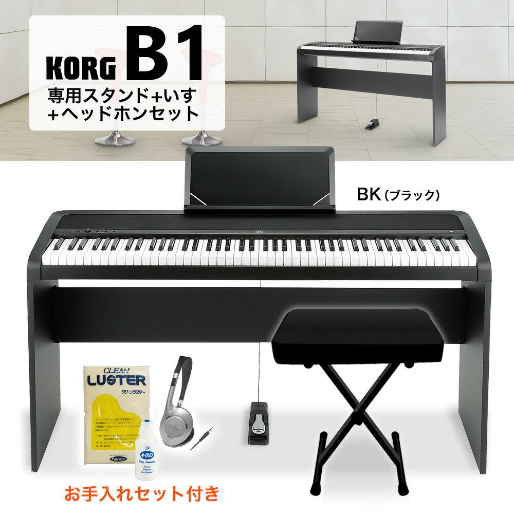 KORG B1 BK スタンド・イス・ヘッドホンセット(お手入れセット付き) 電子ピアノ 88鍵盤 【コルグ】【オンラインストア限定】