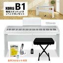 KORG B1 WH スタンド・イス・ヘッドホンセット(お手入れセット付き) 電子ピアノ 88鍵盤 【コルグ】【オンラインストア限定】