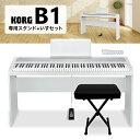 KORG B1 WH スタンド・イスセット 電子ピアノ 88鍵盤 【コルグ】【オンラインストア限定】