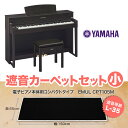 YAMAHA CLP-545R ブラックカーペット(小)セット 電子ピアノ クラビノーバ 88鍵盤 【ヤマハ CLP545R Clavinova】【配送設置無料・代引き払い不可】