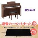 期間限定ポイント5倍【1/7 20:00〜 1/12 01:59】 YAMAHA SCLP-5450 ブラックカーペット(小)セット 電子ピアノ 88鍵盤 【ヤ...