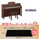 【送料無料】YAMAHA SCLP-5350 ブラックカーペット(小)セット 電子ピアノ 88鍵盤 【ヤマハ SCLP5350】【配送設置無料・代引き払い不可】