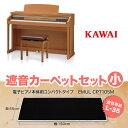 KAWAI CA17C ブラックカーペット(小)セット 電子ピアノ 88鍵盤 【カワイ】【配送設置無料・代引き払い不可】