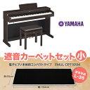 YAMAHA ARIUS YDP-163R ブラックカーペット(小)セット 電子ピアノ アリウス 88鍵盤 【ヤマハ YDP163】【配送設置無料・代引き払い不...