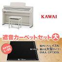 KAWAI CA67A ブラックカーペット(大)セット 電子ピアノ 88鍵盤 【カワイ】【配送設置無料・代引き払い不可】