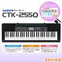 【送料無料】CASIO CTK-2550 キーボード 【61鍵盤】 【カシオ CTK2550】