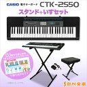 CASIO CTK-2550 スタンド・イスセット キーボード 【61鍵】 【カシオ CTK2550】【オンラインストア限定】