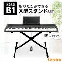 KORG B1BK X型スタンドセット 電子ピアノ 88鍵盤 【コルグ】【オンラインストア限定】