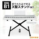 KORG B1WH X型スタンドセット 電子ピアノ 88鍵盤...