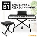 KORG B1BK X型スタンド イスセット 電子ピアノ 88鍵盤 【コルグ】 【オンライン限定】【別売り延長保証対応プラン:E】