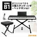 KORG B1BK X型スタンド イス ヘッドホンセット 電子ピアノ 88鍵盤 【コルグ】 【オンライン限定】 【別売り延長保証対応プラン:E】