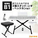 KORG B1WH X型スタンド・イス・ヘッドホンセット 電子ピアノ 88鍵盤 【コルグ】 【オンライン限定】 【別売り延長保証対応プラン:E】