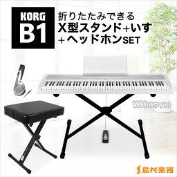 【予約受付中9月下旬以降お届け予定】KORG B1WH X型スタンド・イス・ヘッドホンセット 電子ピアノ 88鍵盤 【コルグ】 【オンラインストア限定】