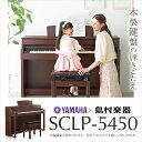 YAMAHA SCLP-5450 電子ピアノ 88鍵盤 【ヤマハ SCLP5450】【配送設置無料・代引き払い不可】