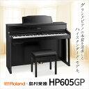 ROLAND HP605GP (黒 木調仕上げ) 電子ピアノ 88鍵盤 【ローランド】【島村楽器限定】 【配送設置無料・代引き払い不可】
