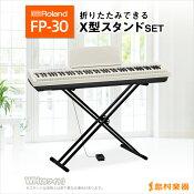 【ヘッドホンプレゼント中!4/27迄】Roland FP-30 WH X型スタンドセット 電子ピアノ 88鍵盤 【ローランド FP30】【オンライン限定】【別売り延長保証対応プラン:E】